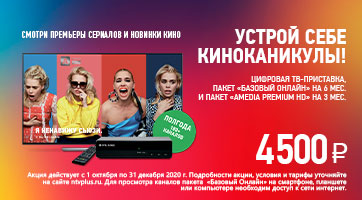 Акция НТВ‑ПЛЮС «Киноканикулы начинаются» !!!