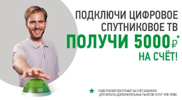 Подключите цифровое телевидение НТВ ПЛЮС и получите 5000 рублей на счет!!!