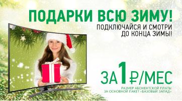 Подключите цифровое телевидение НТВ ПЛЮС и получите Базовый пакет на всю зиму!