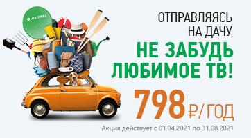 Акция НТВ‑ПЛЮС «Спутниковое ТВ на даче: 798 рублей за год» !!!