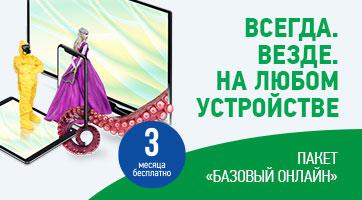 Новая акция НТВ‑ПЛЮС! «Базовый Онлайн» 3 месяца бесплатно!