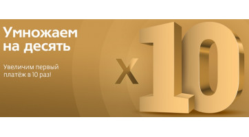 АКЦИЯ ДЛЯ НОВЫХ АБОНЕНТОВ ТЕЛЕКАРТА HD «УМНОЖАЕМ НА 10»!